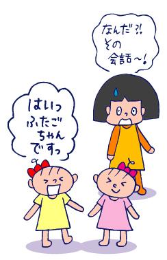 双子を授かっちゃいましたヨ☆-0725ふたご03