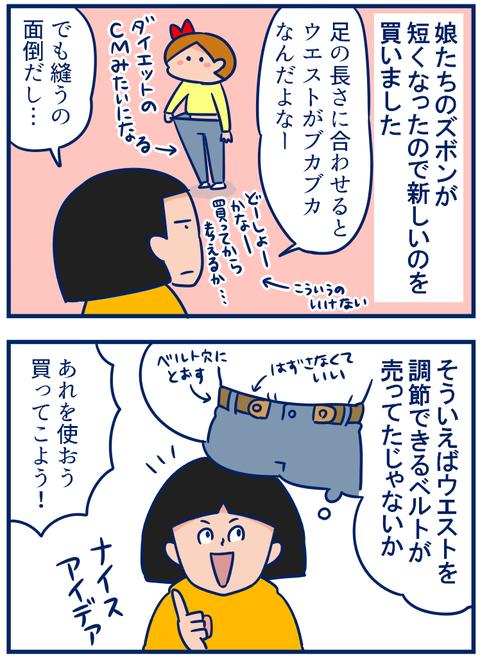 ズボン01