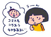 双子を授かっちゃいましたヨ☆-0321Sサイズ02