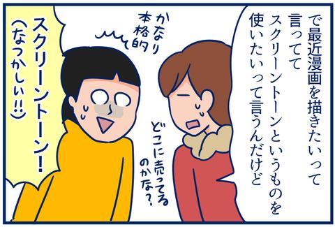 漫画に興味を持つ娘さんに贈るスクリーントーン。