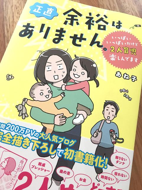 【書籍紹介】あね子さんの「正直余裕はありません。」を読みました。