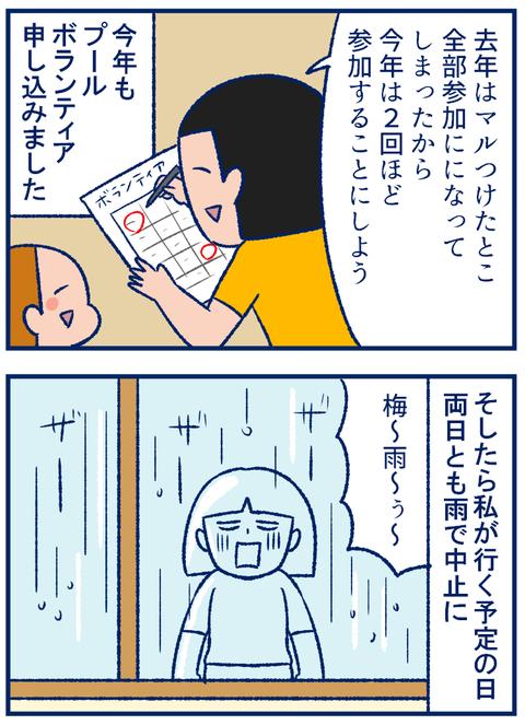 プールボランティア01