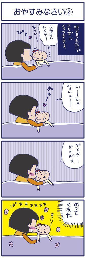 【4コマ】おやすみなさい(2)