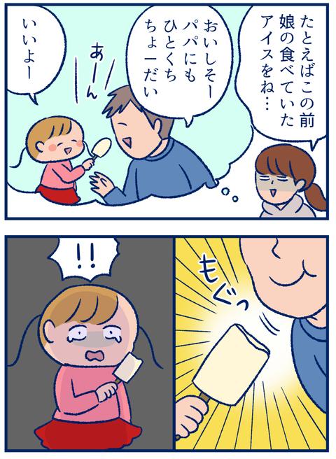 父子ケンカ02