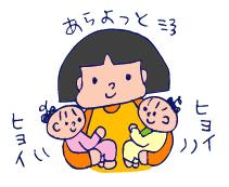 双子を授かっちゃいましたヨ☆-0603腱鞘炎03