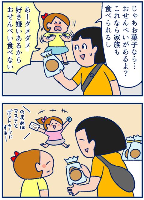 お土産03