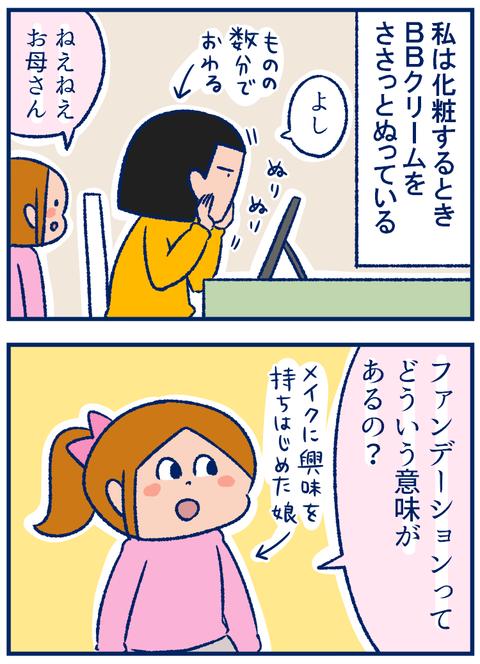 ファンデーション01