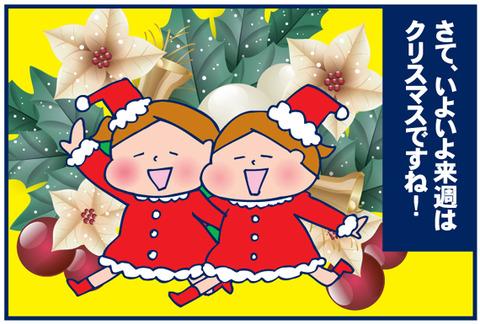 【4コマ】クリスマスの悲劇