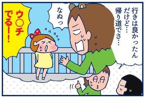 【4コマ+数コマ】通学路確認のトラブル!?