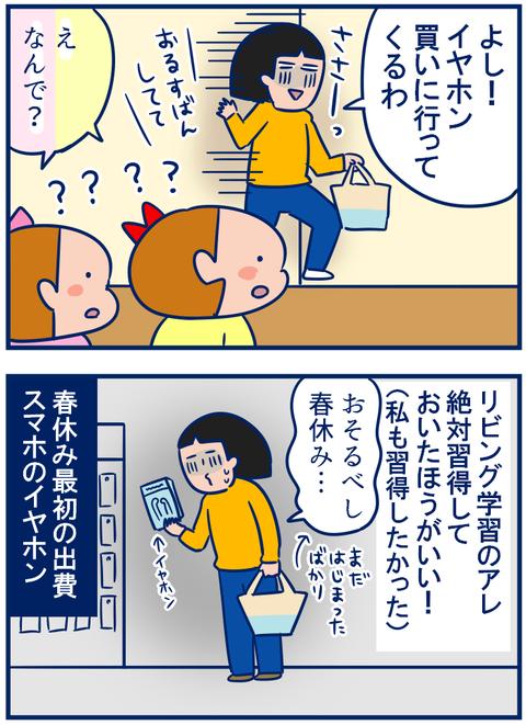 春休み04