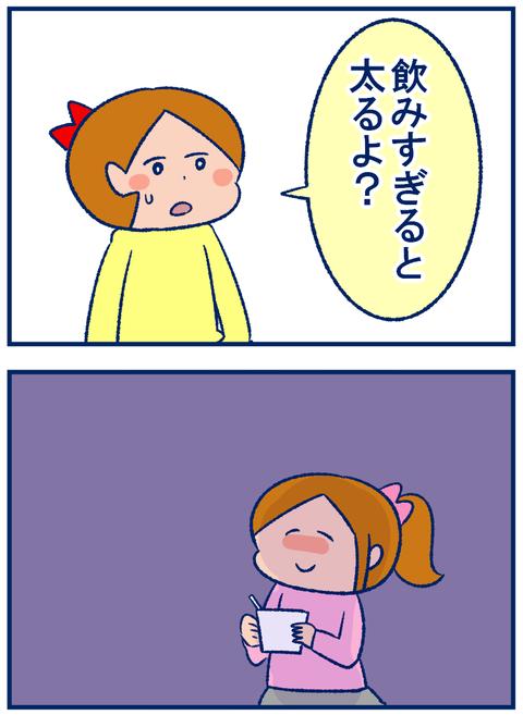 ココア03