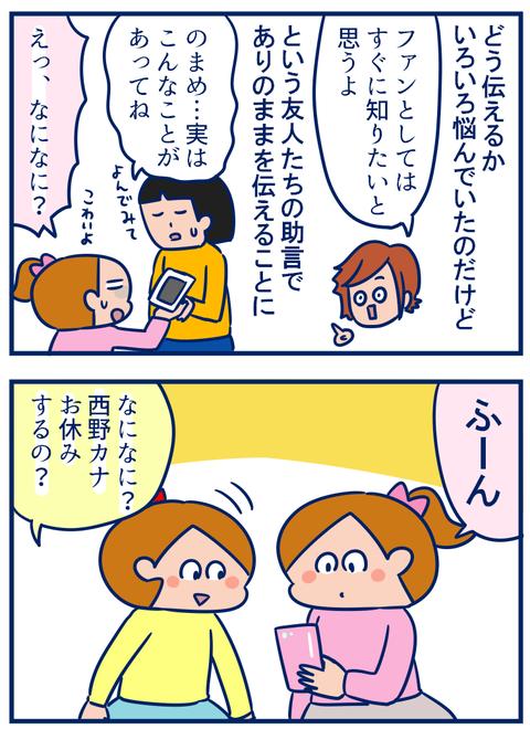 西野カナ03