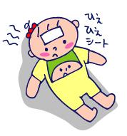 双子を授かっちゃいましたヨ☆-0920ポリオ04