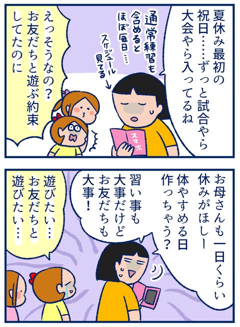 夏休みの習い事01