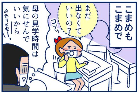 参観日_03