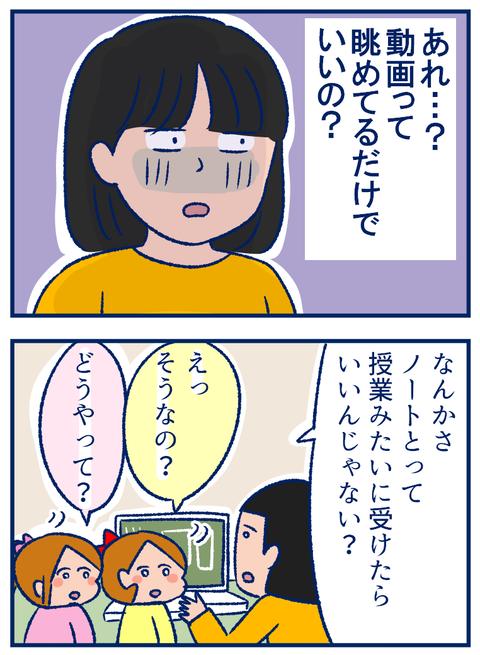 オンライン学習02