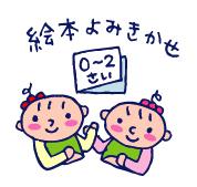 双子を授かっちゃいましたヨ☆-0324絵本01