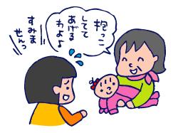 双子を授かっちゃいましたヨ☆-0324絵本02