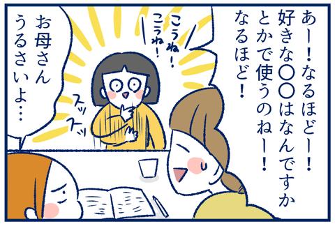ユミちゃん03