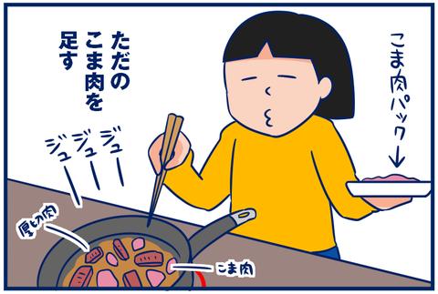 【5コマ】忍法 カサ増やしの術