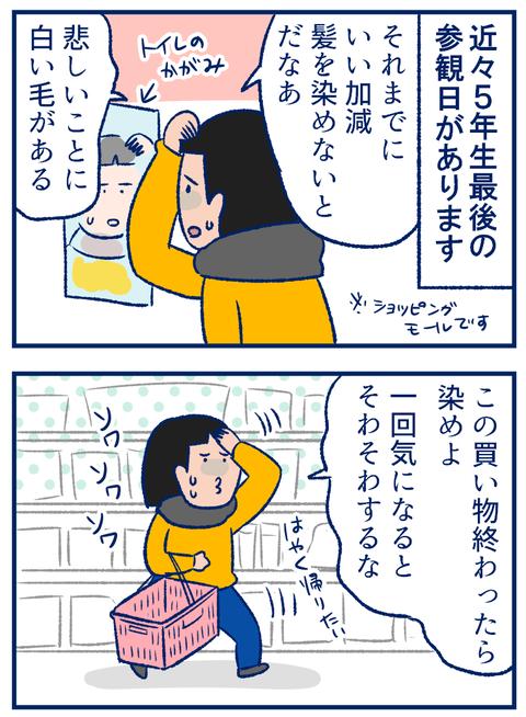 毛染め01