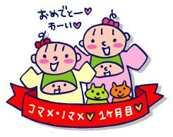 双子を授かっちゃいましたヨ☆-0115一ヶ月01