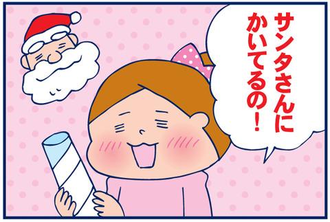 ピタゴラ ひみつのお手紙