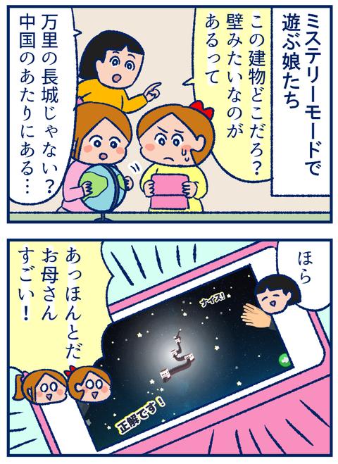 地球儀01