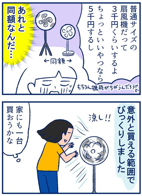 大型扇風機03