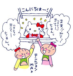 双子を授かっちゃいましたヨ☆-0114キティちゃん03