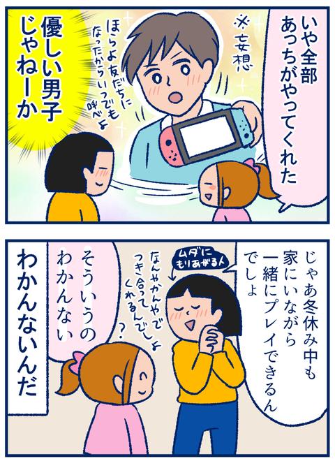 スプラ男子03