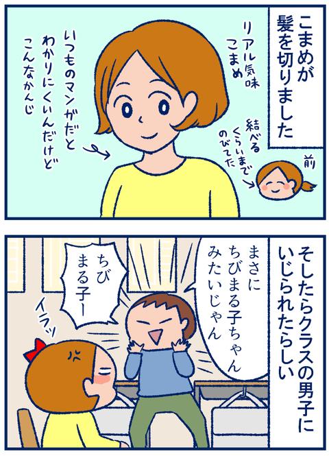 こまめの圧01
