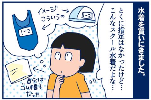 【4コマ】スクール水着のチェック