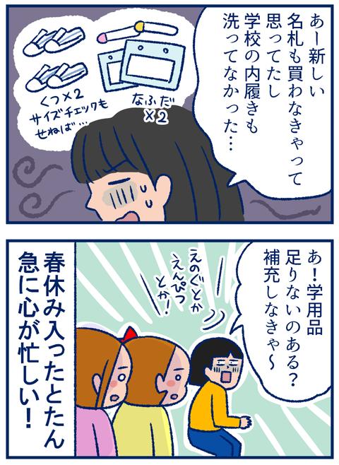 春休み02