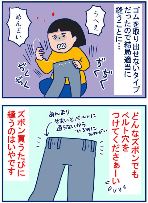 ズボン03