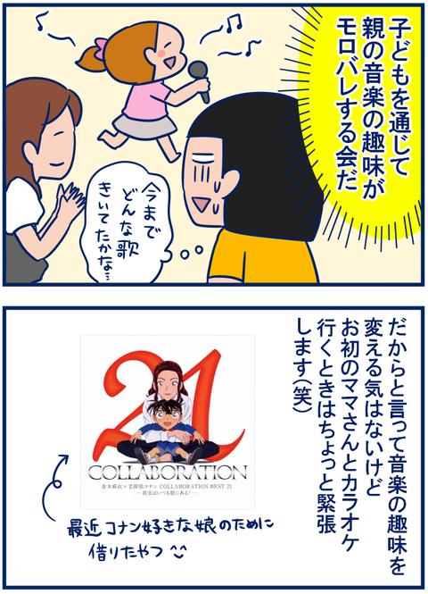 カラオケ03