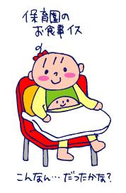 3回食の子のための離乳食講座。
