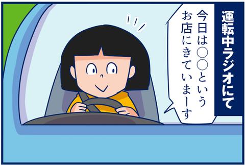 第58話 現地からのレポート【キャミリー更新】