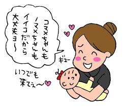 双子を授かっちゃいましたヨ☆-0430アミティエ02