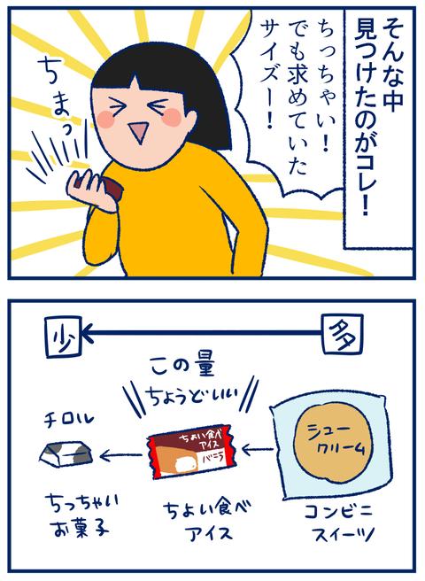 ちょい食べアイス02