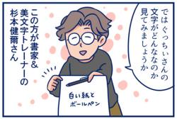 マナトピ美文字1弾