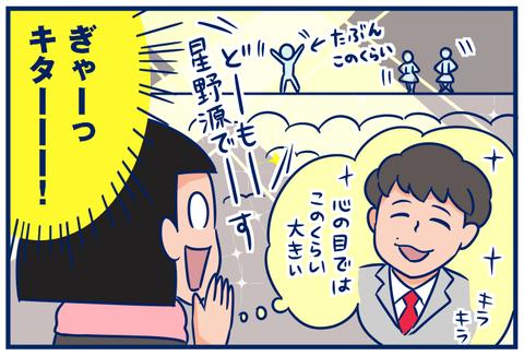 いよいよライブ開演!(ライブへ行こう!その3)