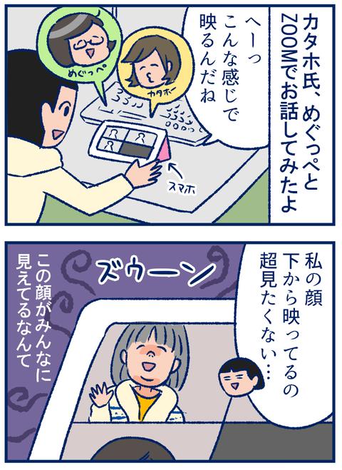 オンラインお茶会01