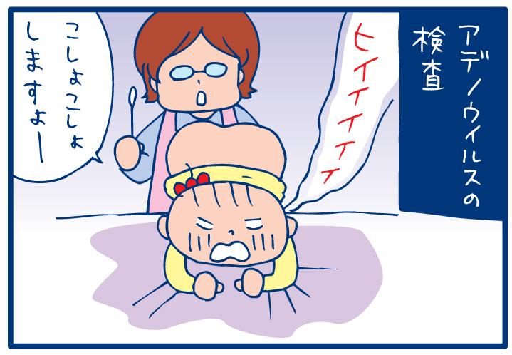 もう一度病院へ(2)