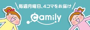 camilyバナー