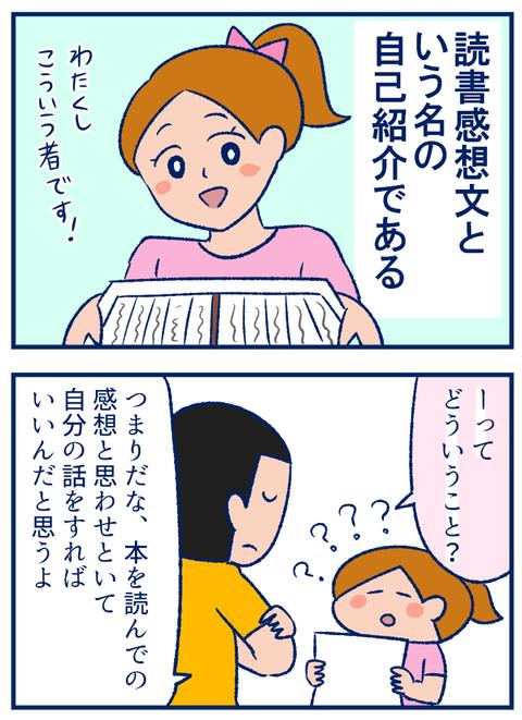 感想文01
