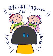 双子を授かっちゃいましたヨ☆-0821ヒブ3回目04