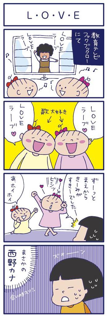 【4コマ】L・O・V・E