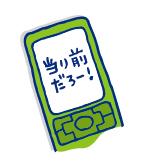 双子を授かっちゃいましたヨ☆-携帯02