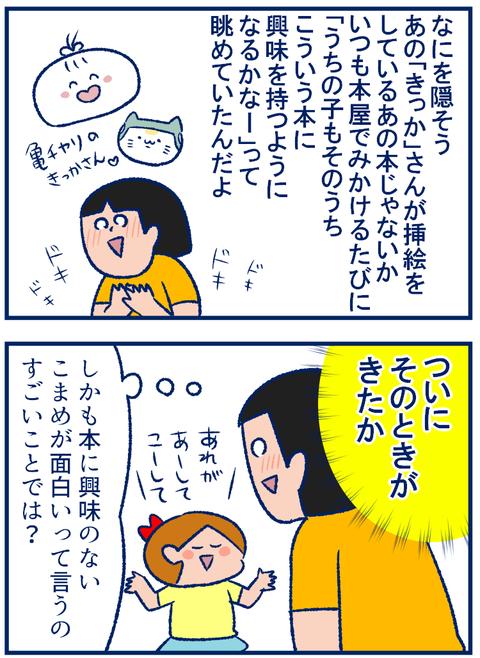 ジュニア空想科学03